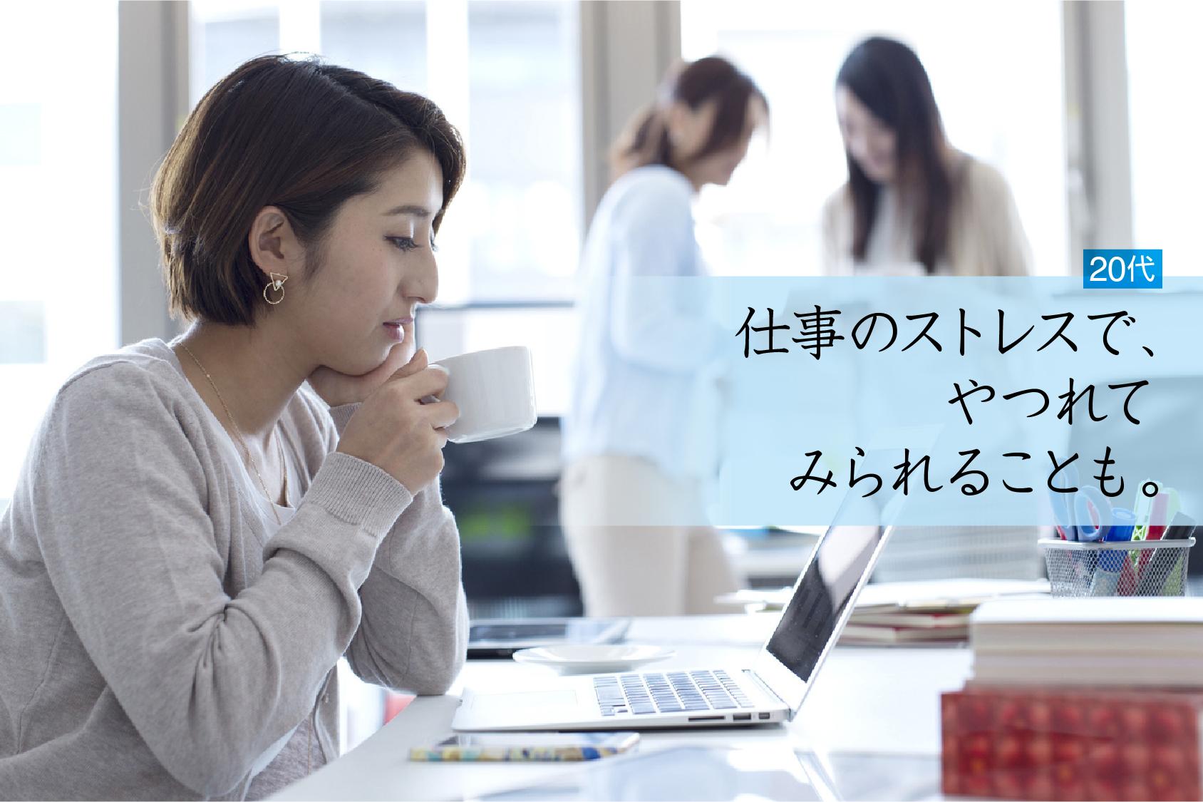 【ケース1】20代