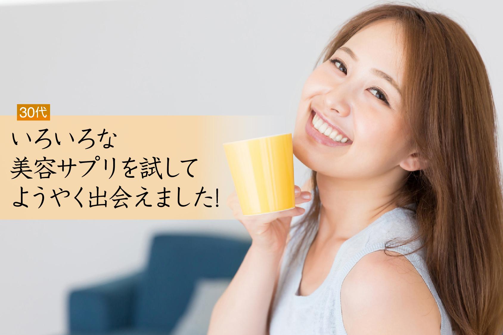 【ケース2】30代