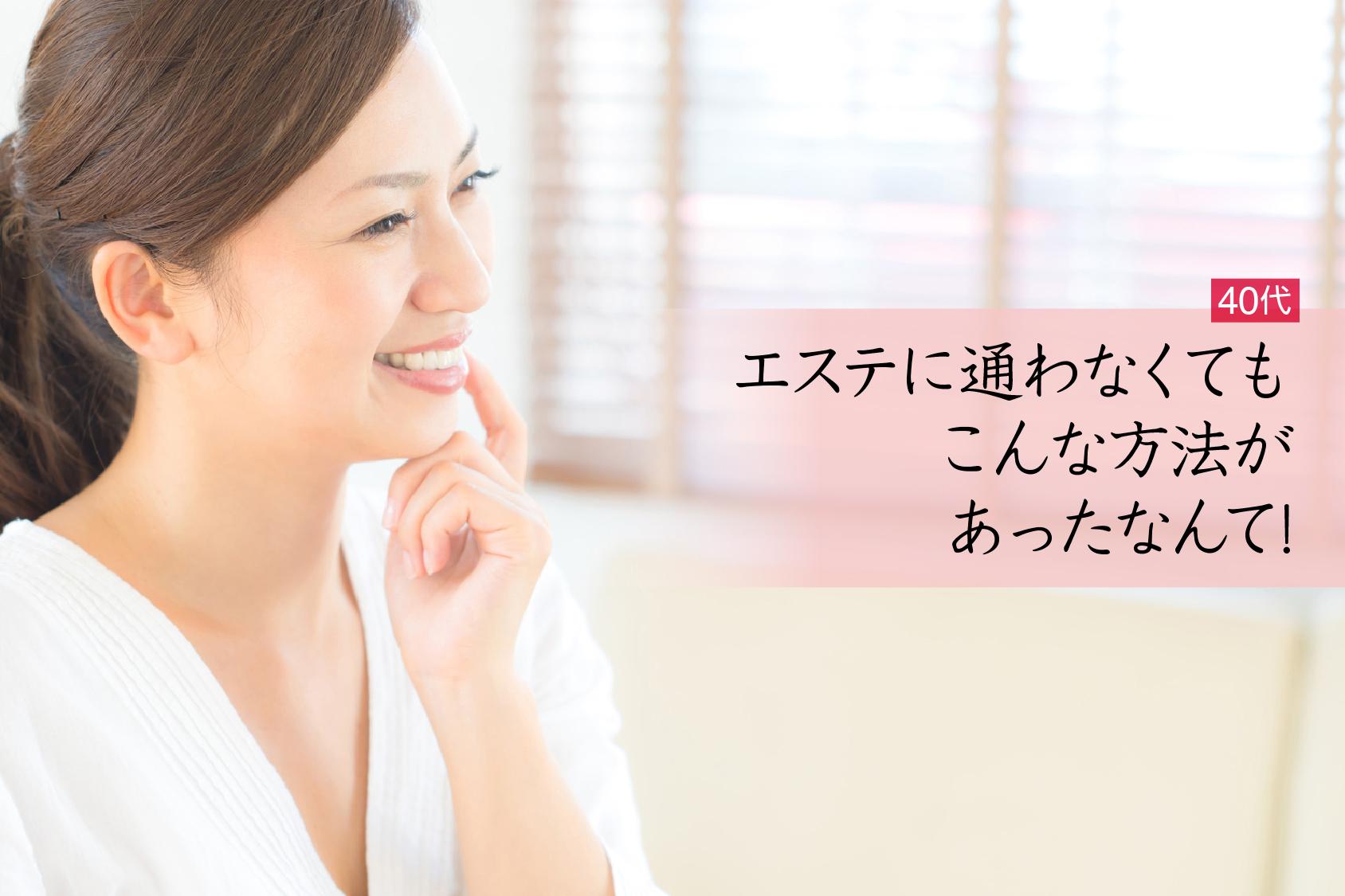 【ケース3】40代