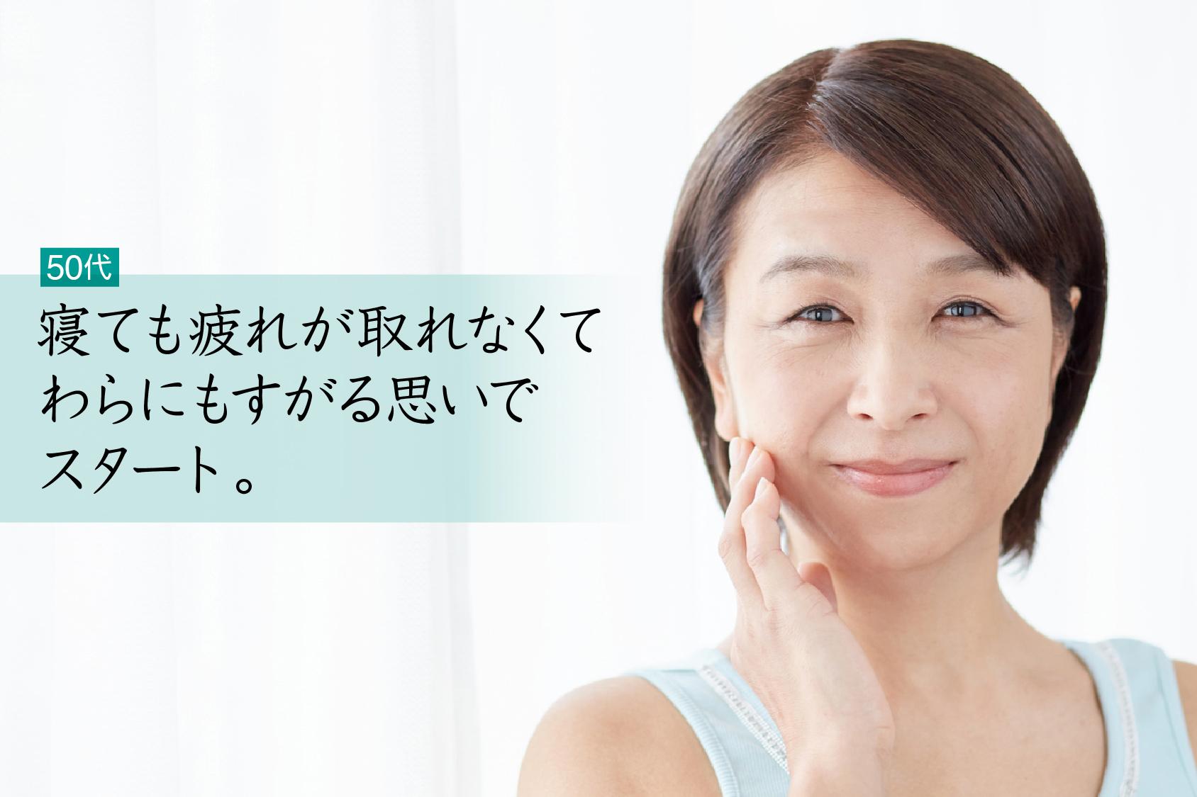 【ケース4】50〜60代